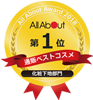 AllAbout 2018年通販ベストコスメ 化粧下地部門 第1位