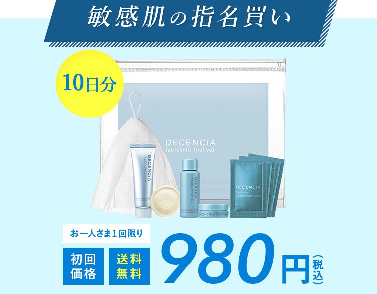 敏感肌の指名買い 豪華10点 送料無料980円